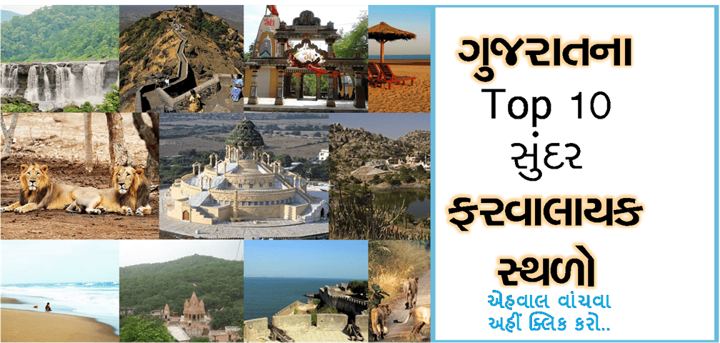 Gujarat Best Tourist Places
