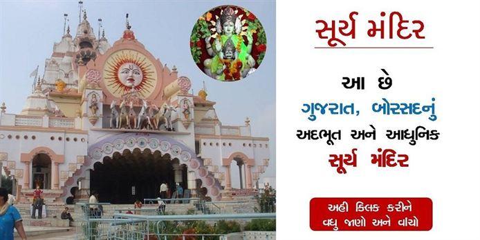 આ છે ગુજરાત, બોરસદનું અદભૂત અને આધુનિક સૂર્ય મંદિર