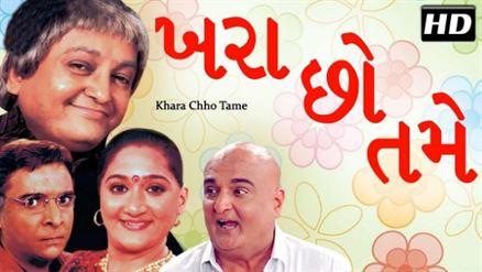 Khara Chho Tame Gujarati Natak