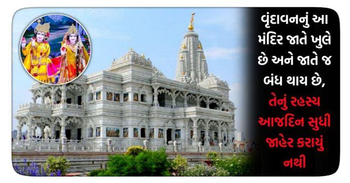 વૃંદાવનનું આ મંદિર જાતે ખુલે છે અને જાતે જ બંધ થાય છે, તેનું રહસ્ય આજદિન સુધી જાહેર કરાયું નથી