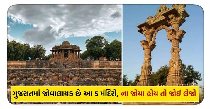 જો તમે ગુજરાતમાં છો, તો તમારે આ 5 મંદિરોની મુલાકાત અવશ્ય લેવી જોઈએ