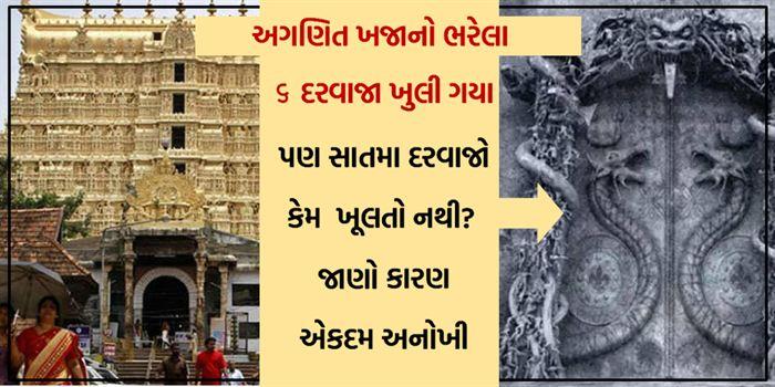 શું છે પદ્મનાભ મંદિરના સાતમા દરવાજાનું રહસ્ય? કેમ કોઈ ખોલી શકવાની હિંમત પણ કરતું નથી!